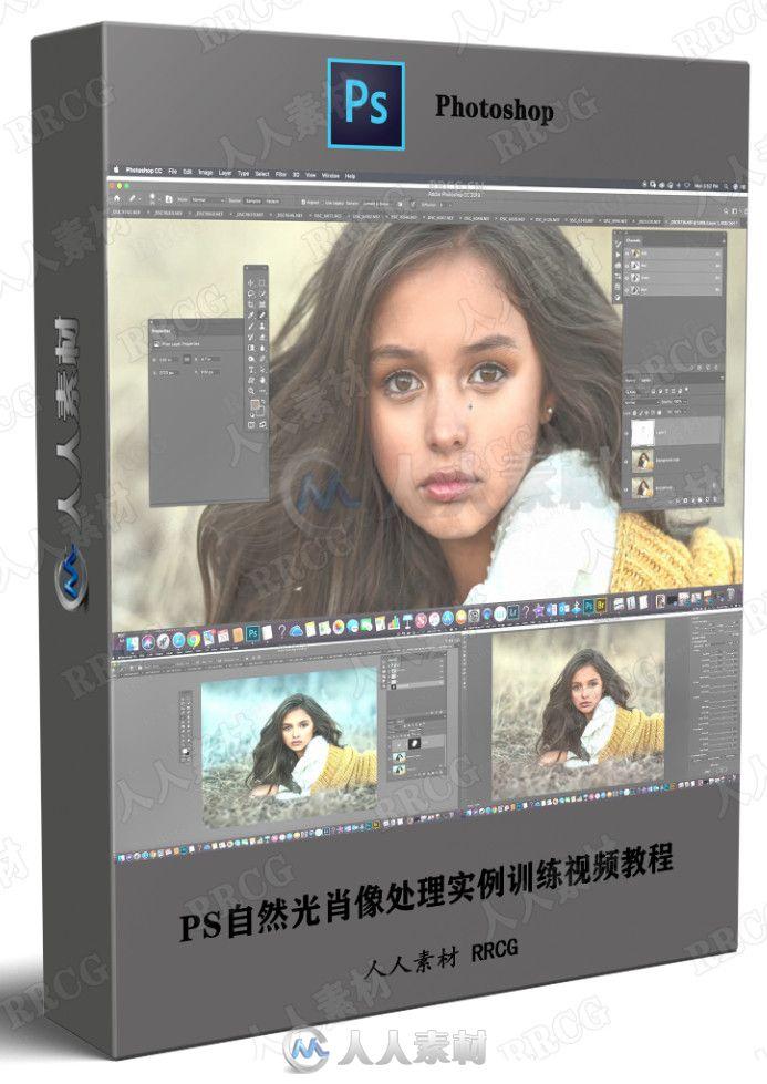 PS自然光肖像处理实例训练视频教程