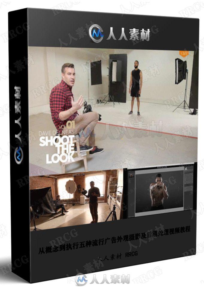 从概念到执行五种流行广告外观摄影及后期处理视频教程