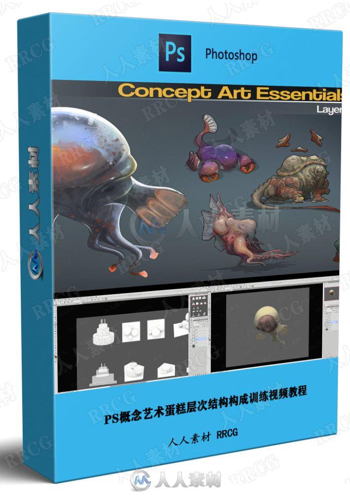 PS概念艺术蛋糕层次结构构成训练视频教程