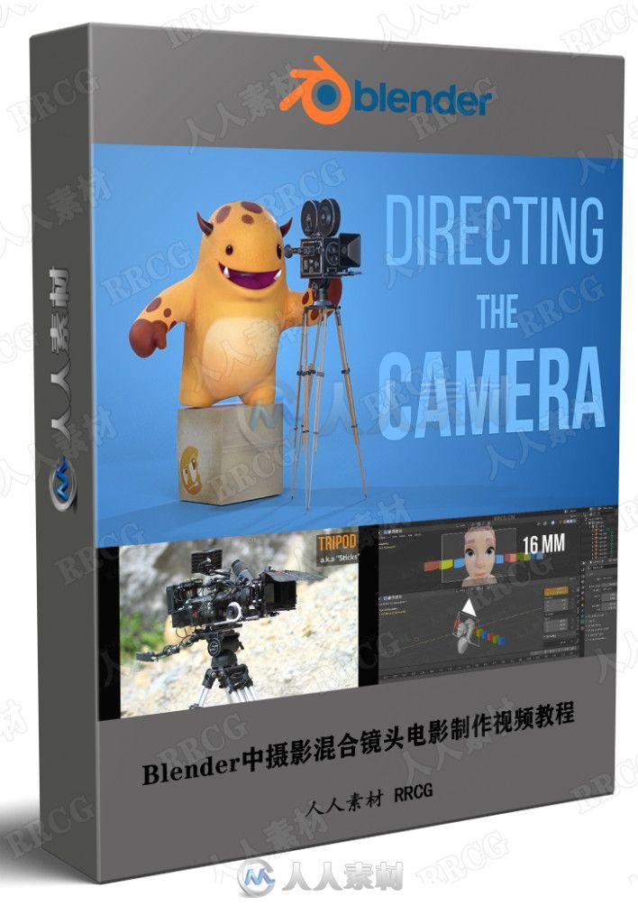 Blender中摄影混合镜头电影制作视频教程