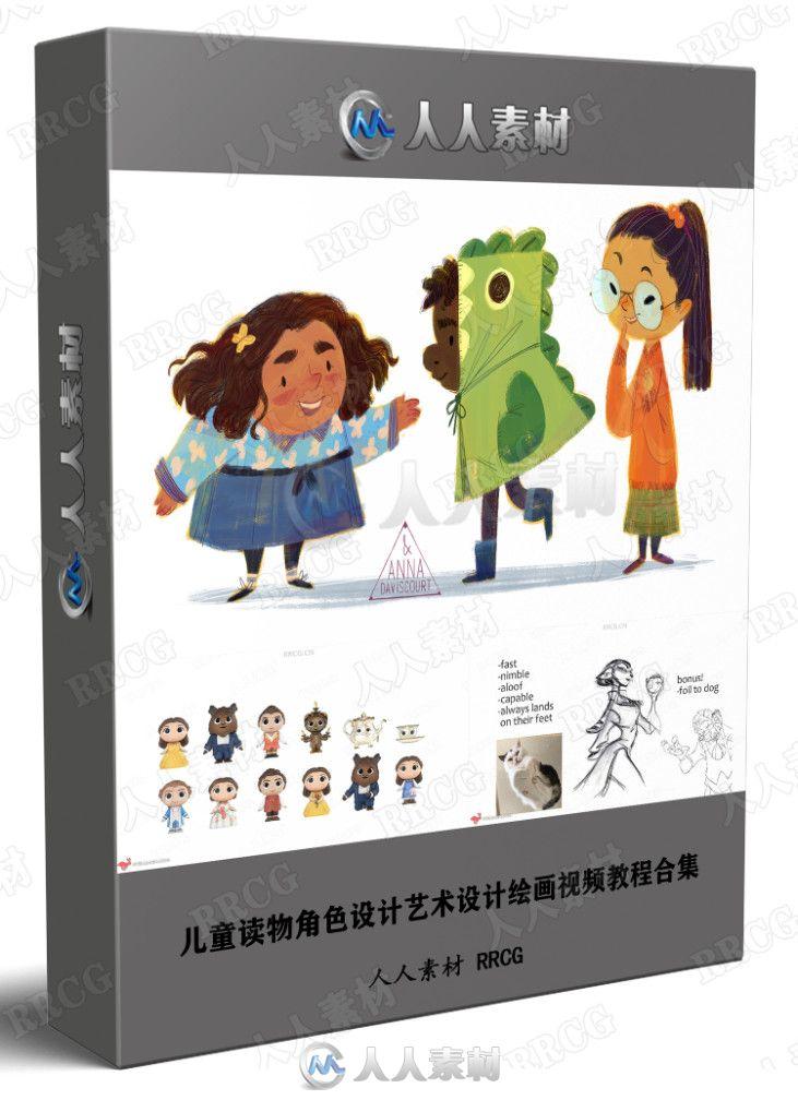 儿童读物角色设计艺术设计绘画视频教程合集
