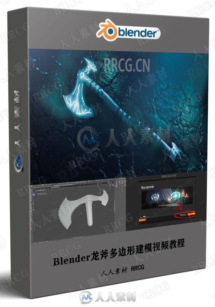 Blender龙斧多边形建模视频教程