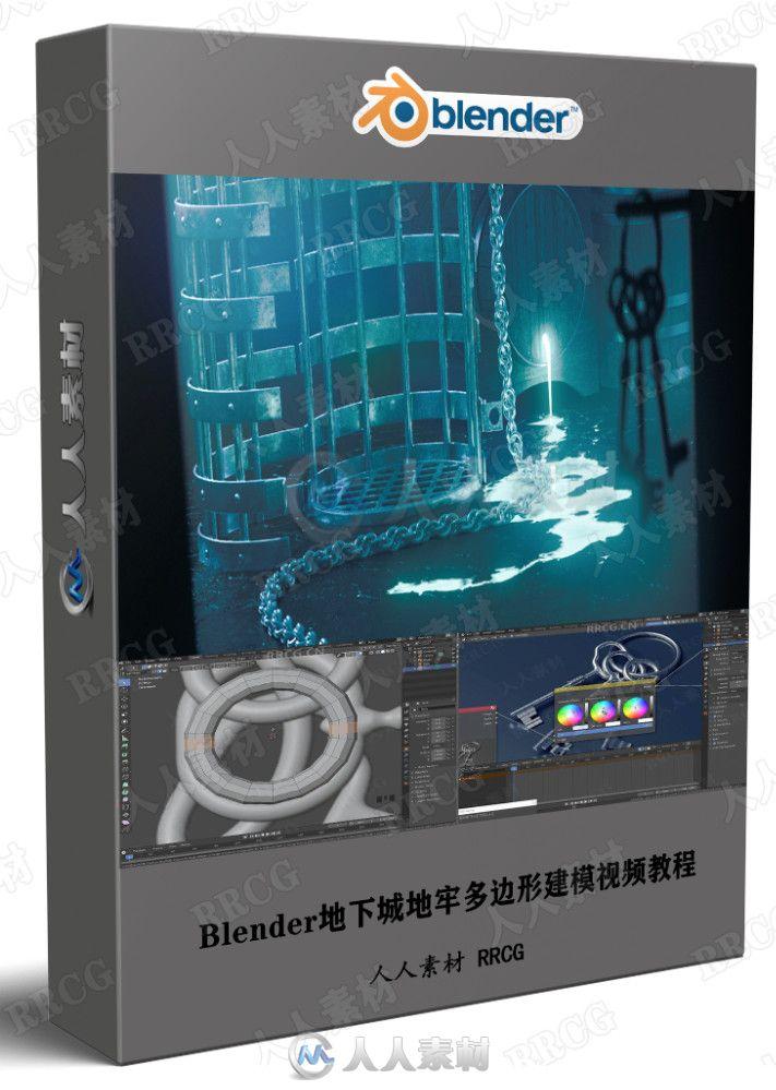 Blender地下城地牢多边形建模视频教程