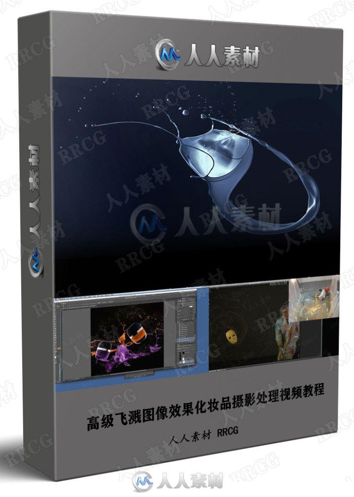 高级飞溅图像效果化妆品摄影处理视频教程