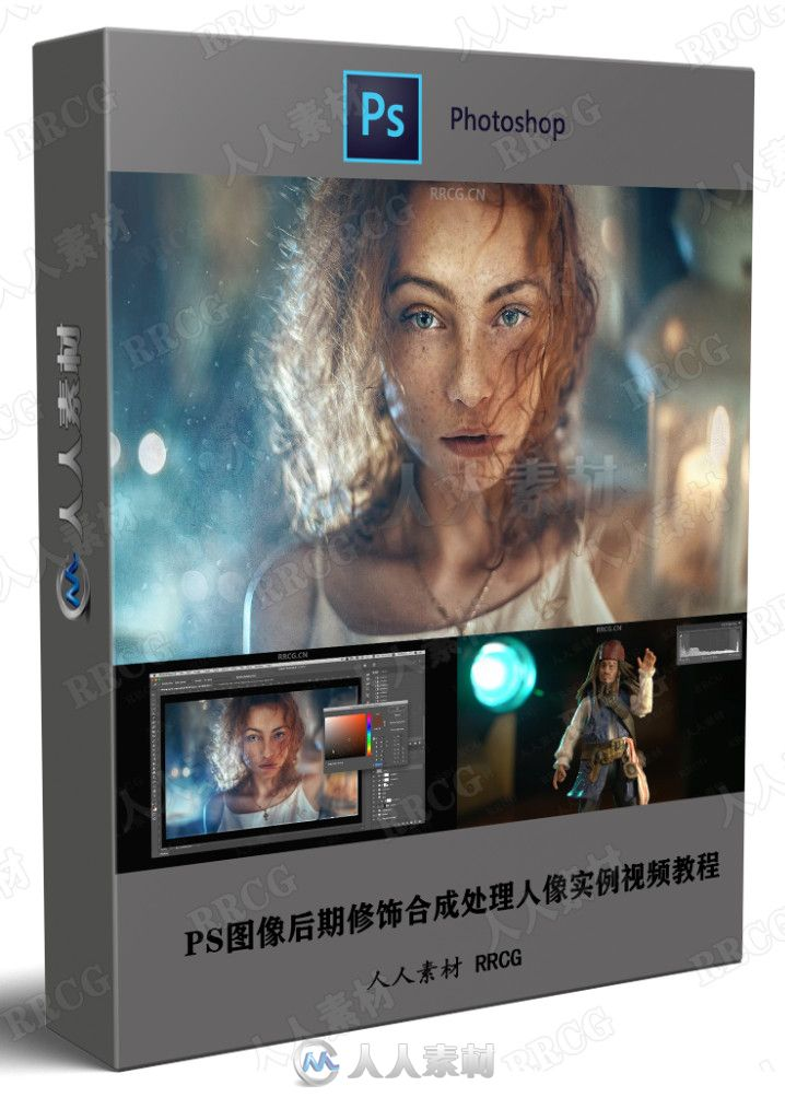 PS图像后期修饰合成处理人像实例视频教程