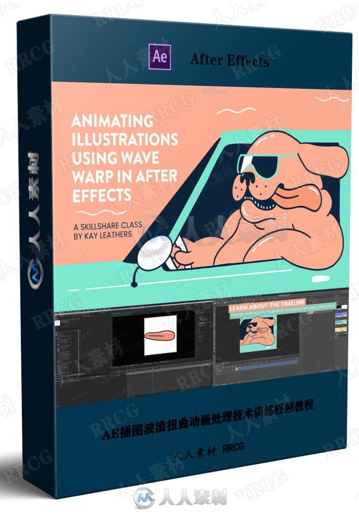 AE插图波浪扭曲动画处理技术训练视频教程