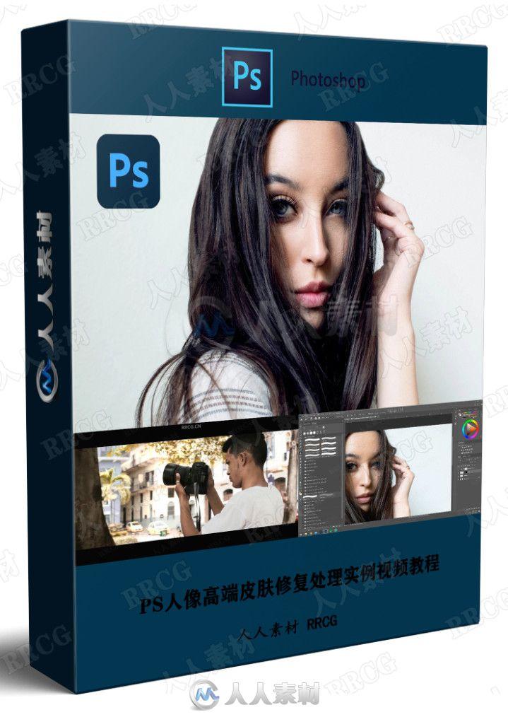 PS人像高端皮肤修复处理实例视频教程