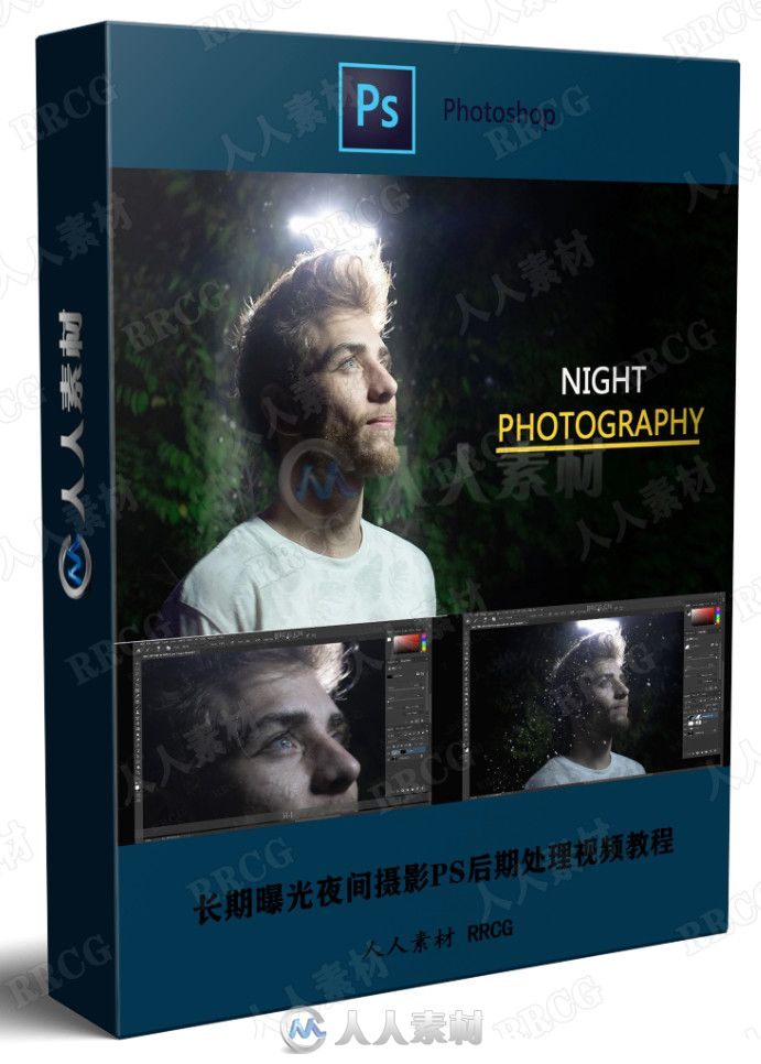 长期曝光夜间摄影PS后期处理视频教程