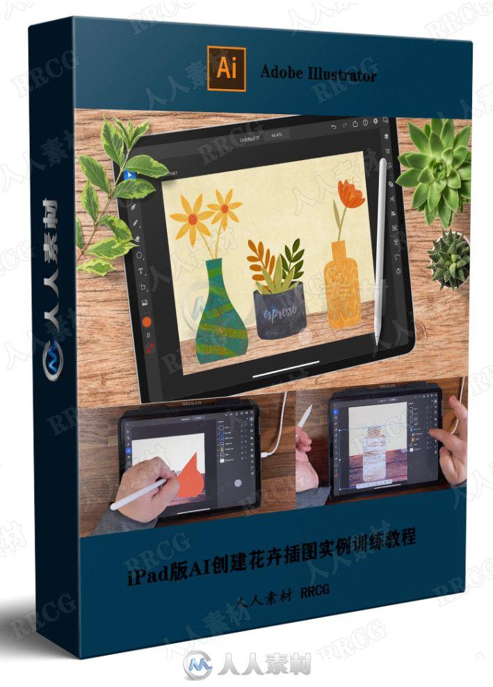 iPad版AI创建花卉插图实例训练教程