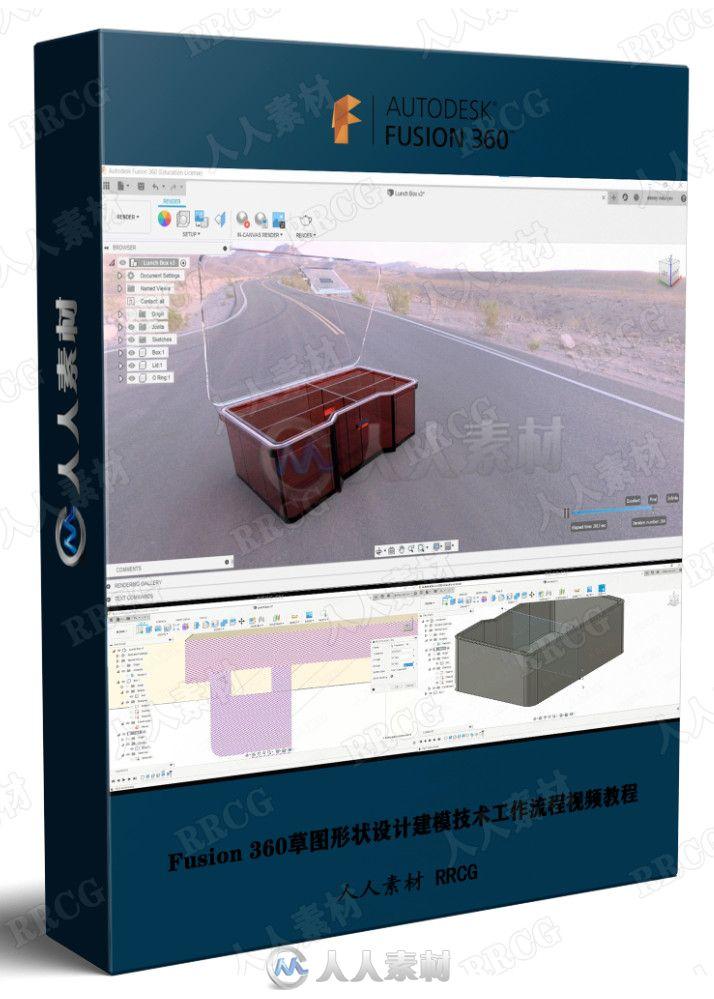 Fusion 360草图形状设计建模技术工作流程视频教程