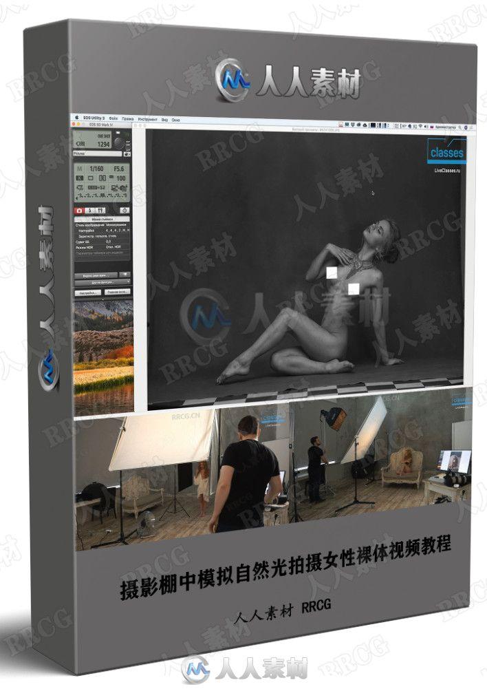 摄影棚中模拟自然光拍摄女性裸体视频教程