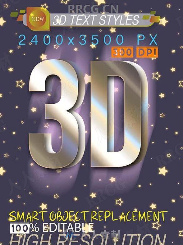3D立体梦幻唯美光泽文字样式艺术图像处理特效PS动作