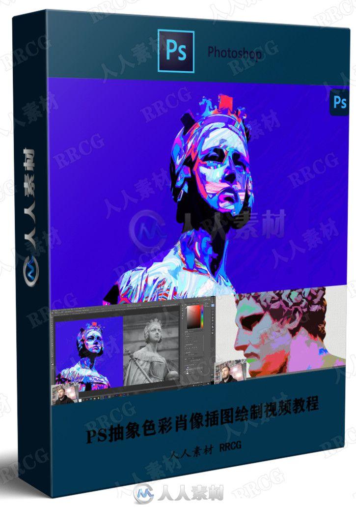 PS抽象色彩肖像插图绘制视频教程
