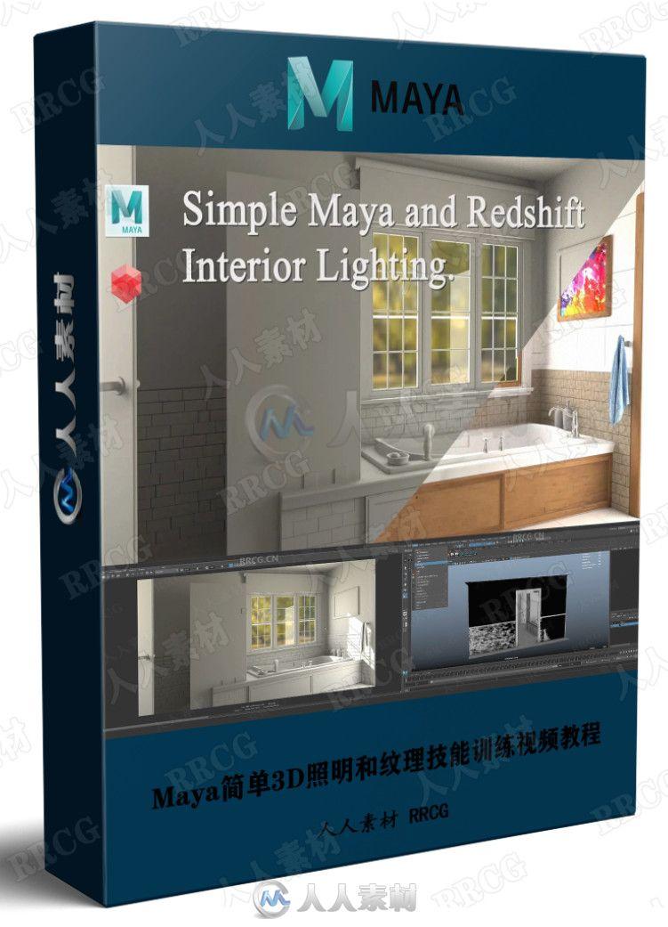 Maya简单3D照明和纹理技能训练视频教程