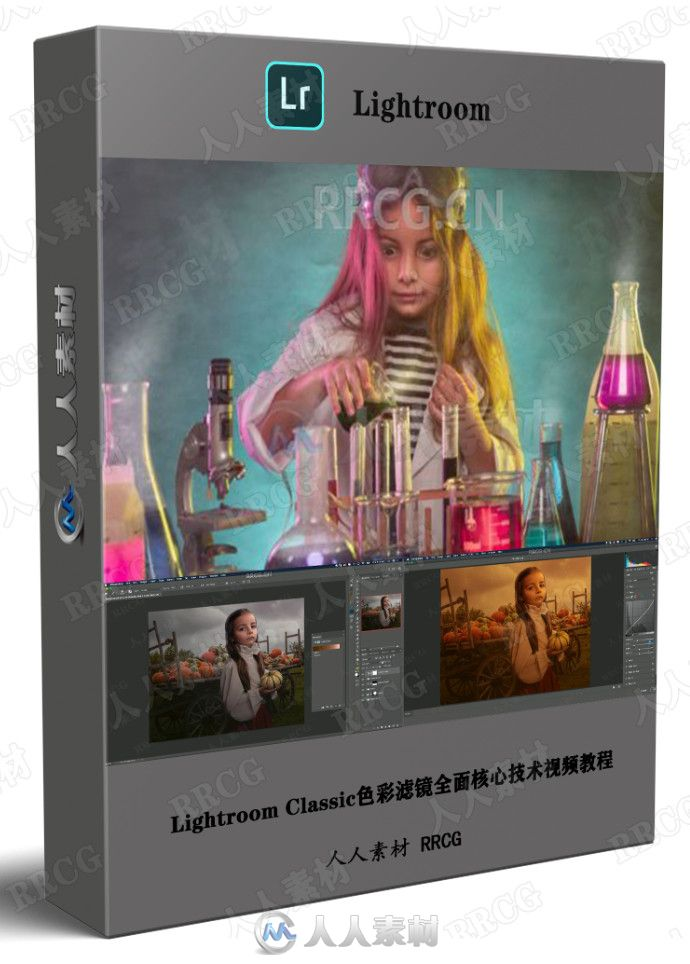 Lightroom Classic色彩滤镜全面核心技术视频教程