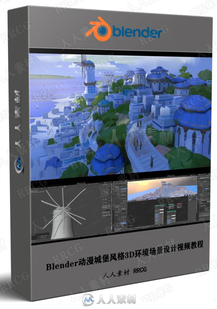 Blender动漫城堡风格3D环境场景设计视频教程