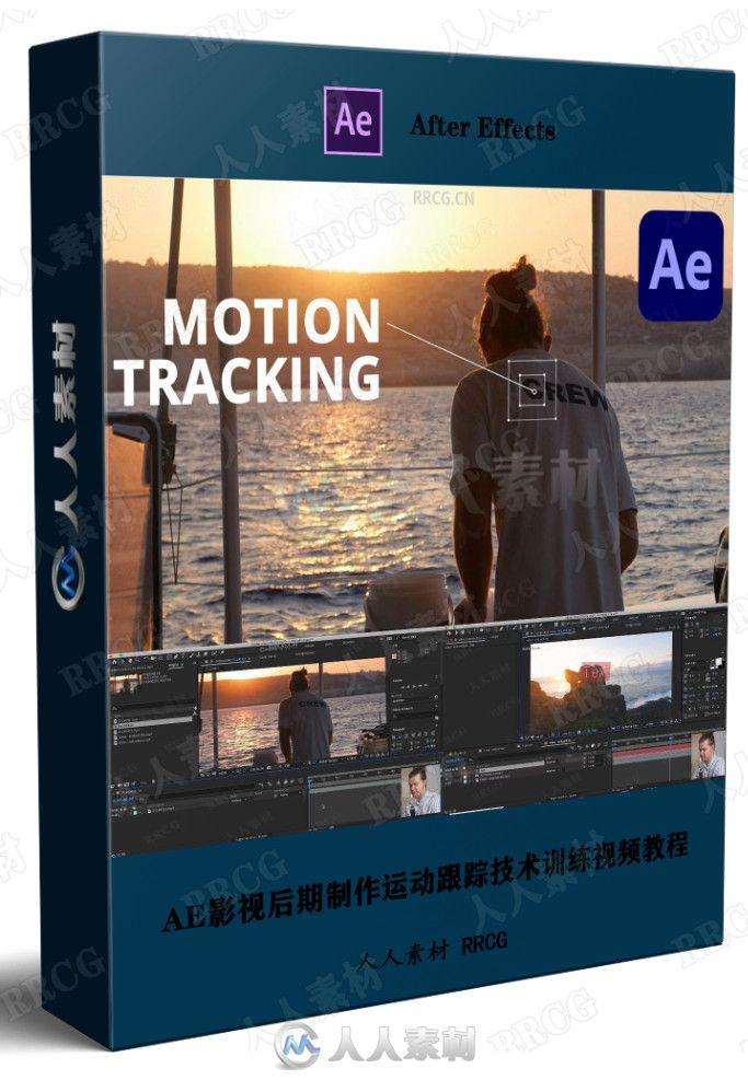 AE影视后期制作运动跟踪技术训练视频教程