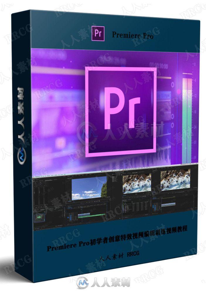 Premiere Pro初学者创意特效视频编辑训练视频教程