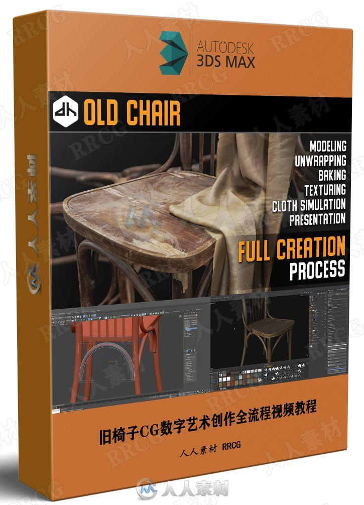 旧椅子CG数字艺术创作全流程视频教程