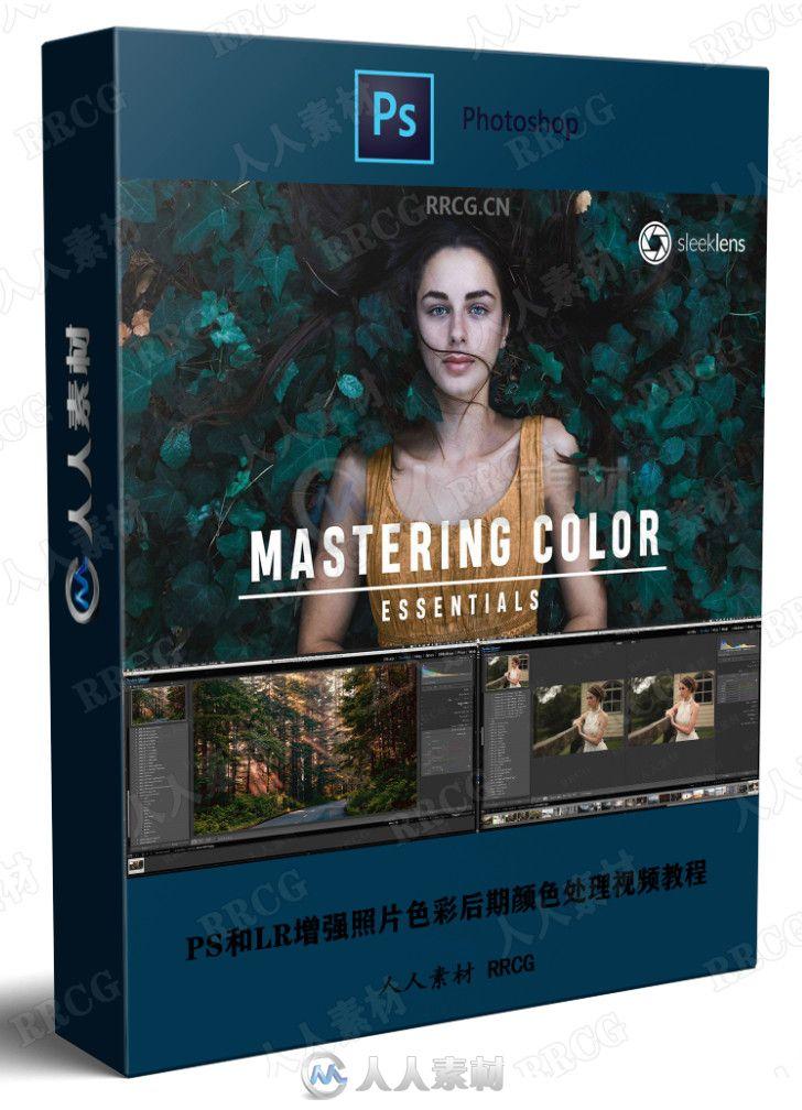 PS和LR增强照片色彩后期颜色处理视频教程