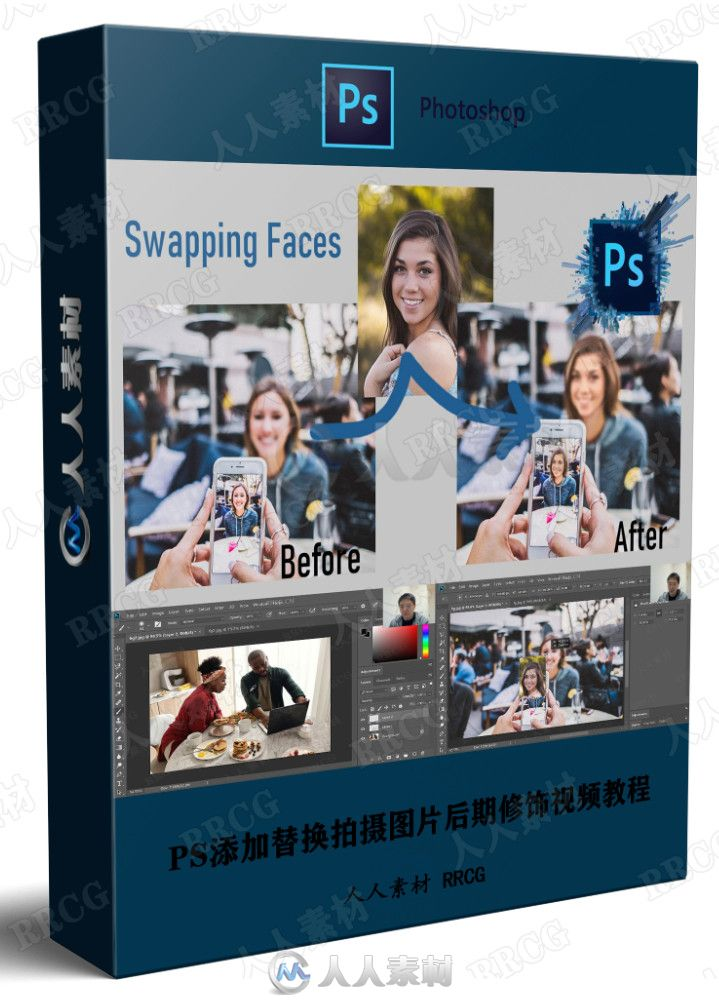 PS添加替换拍摄图片后期修饰视频教程