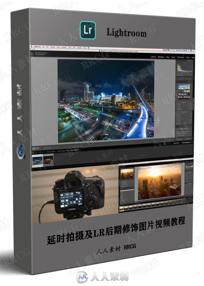 延时拍摄及LR后期修饰图片视频教程