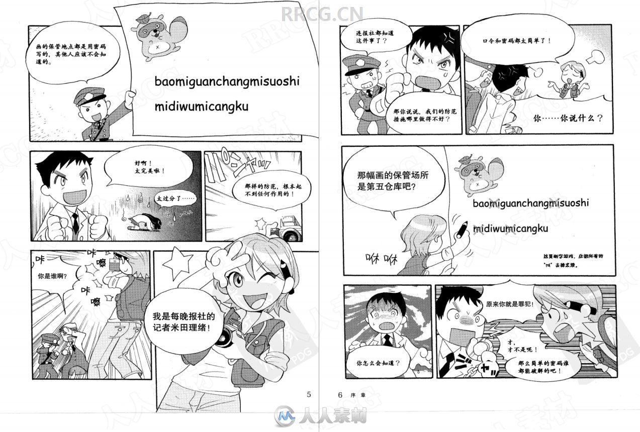 科学漫画《漫画密码》三谷政昭佐藤伸一漫画集