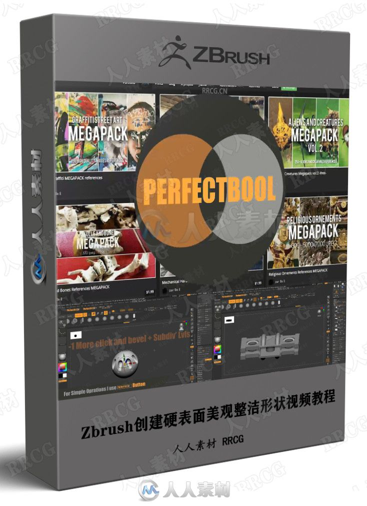 Zbrush创建硬表面美观整洁形状视频教程