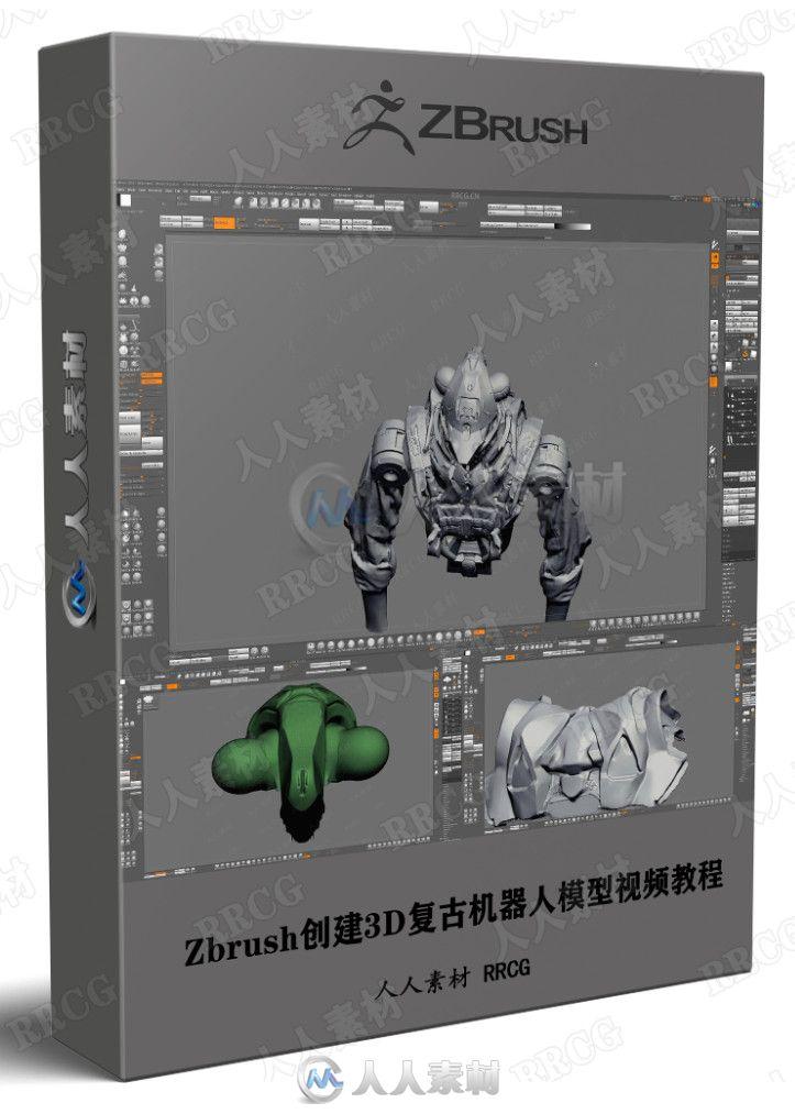 Zbrush创建3D复古机器人模型视频教程