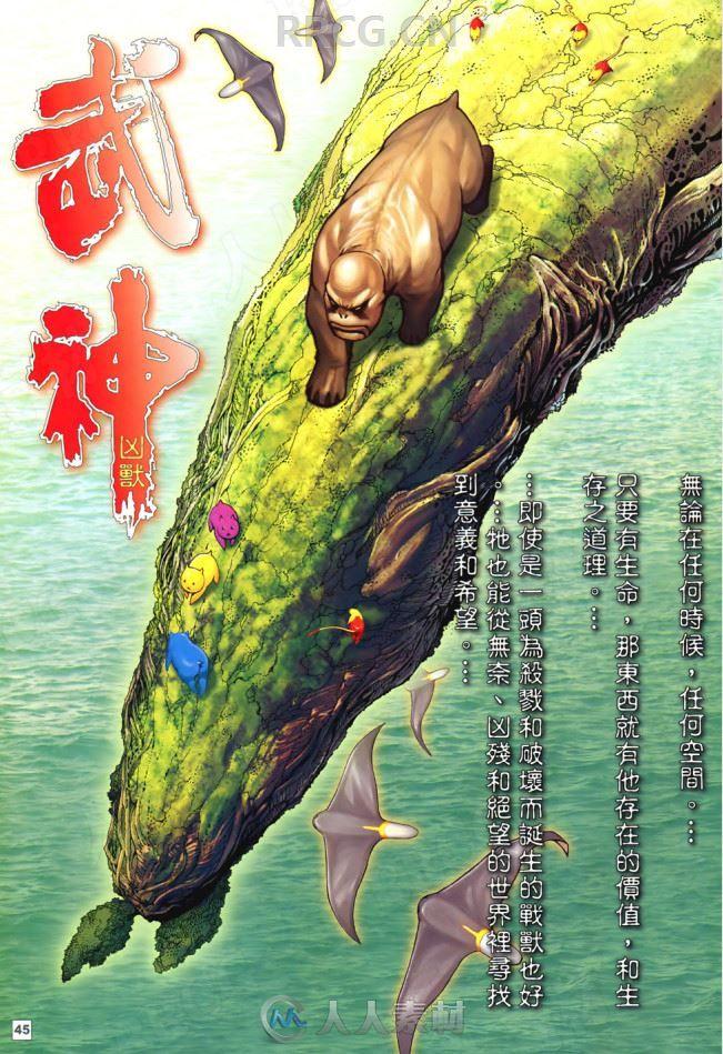 港漫《武神凶兽》温日良中漫版1卷完漫画集