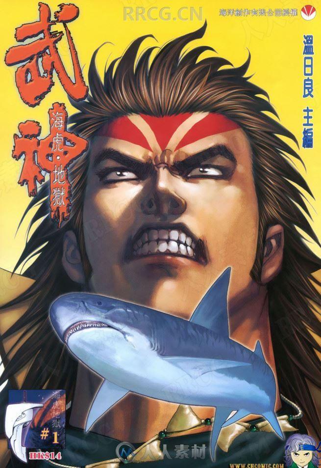港漫《武神 海虎 地狱》温日良海洋中漫版50卷完漫画集