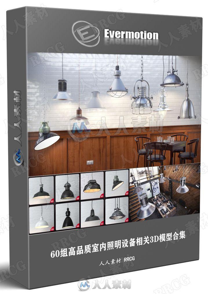 60组高品质室内照明设备相关3D模型合集 Evermotion