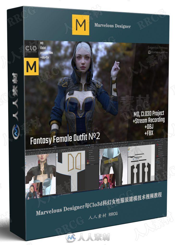 Marvelous Designer与Clo3d科幻女性服装建模技术视频教程