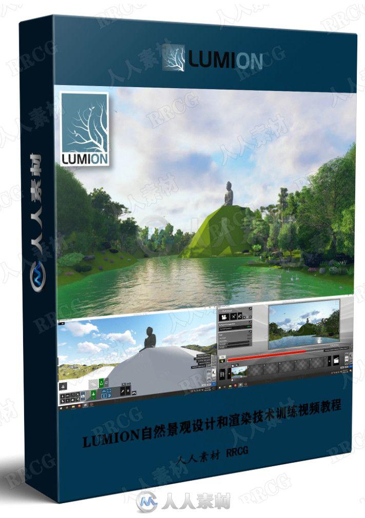 LUMION自然景观设计和渲染技术训练视频教程