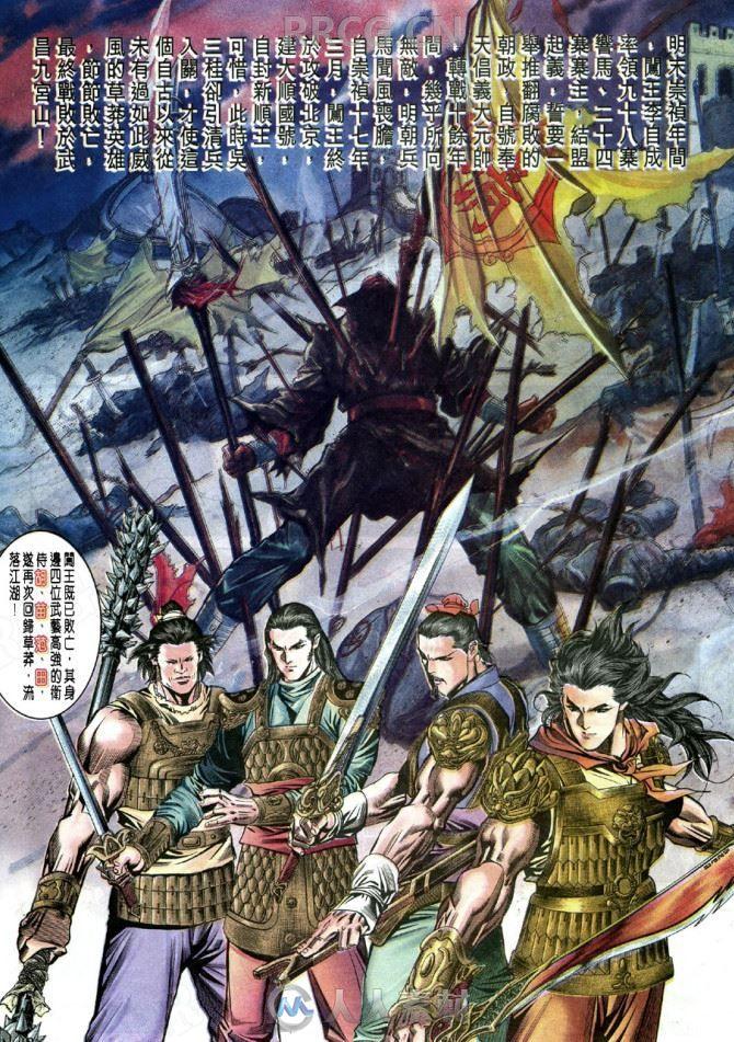 港漫《雪山飞狐》序章篇何志文文化传信中漫版漫画集