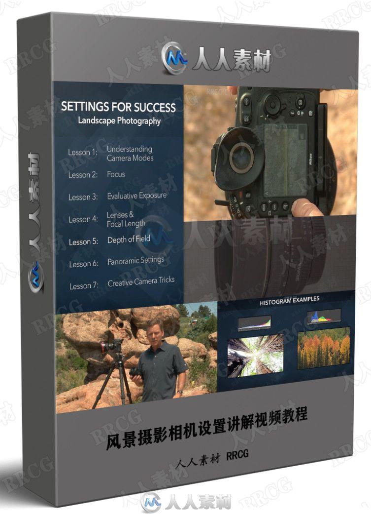 风景摄影相机设置讲解视频教程