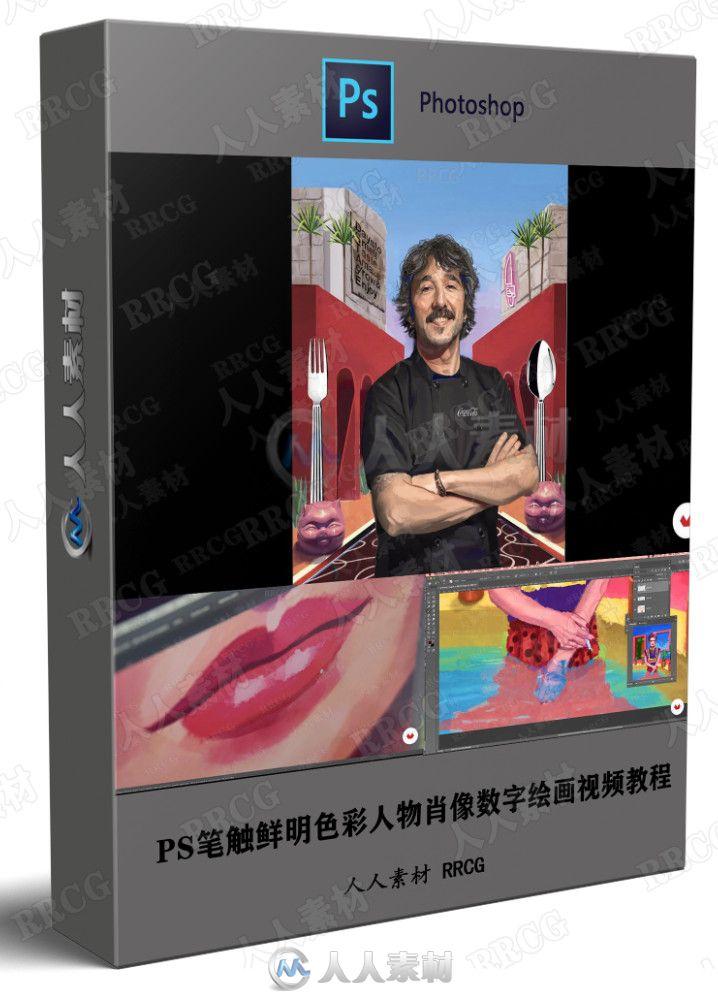 PS笔触鲜明色彩人物肖像数字绘画视频教程