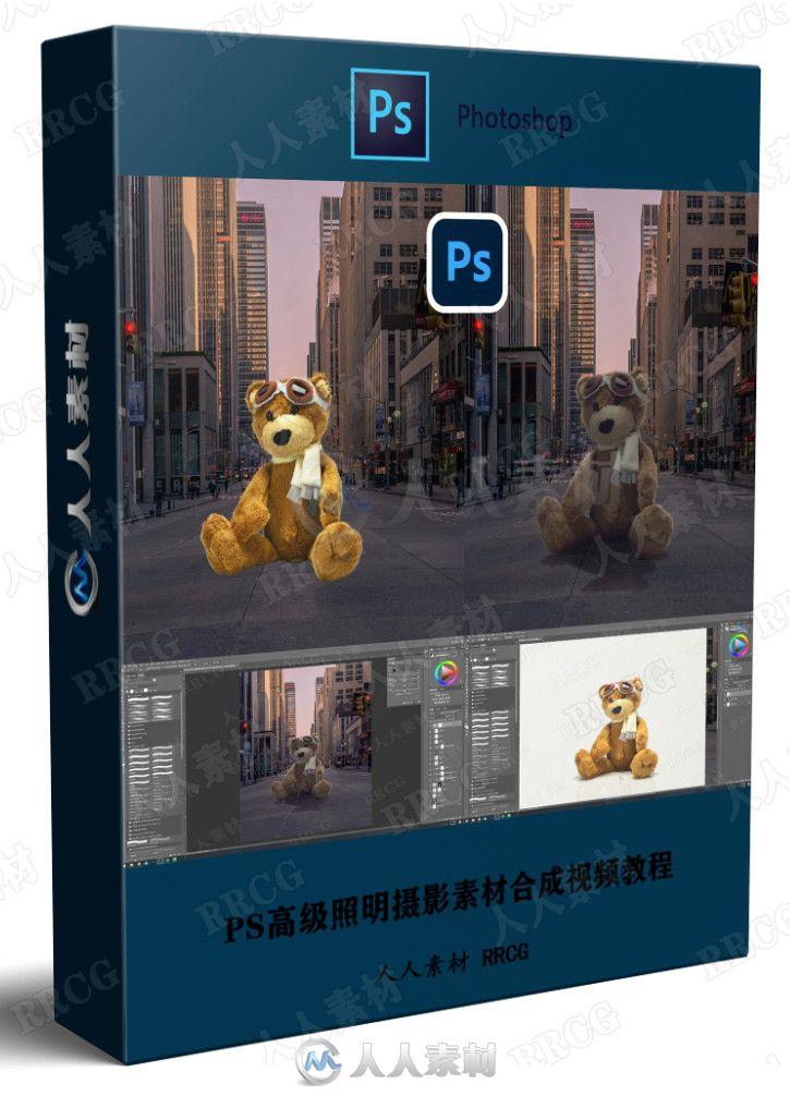 PS高级照明摄影素材合成视频教程
