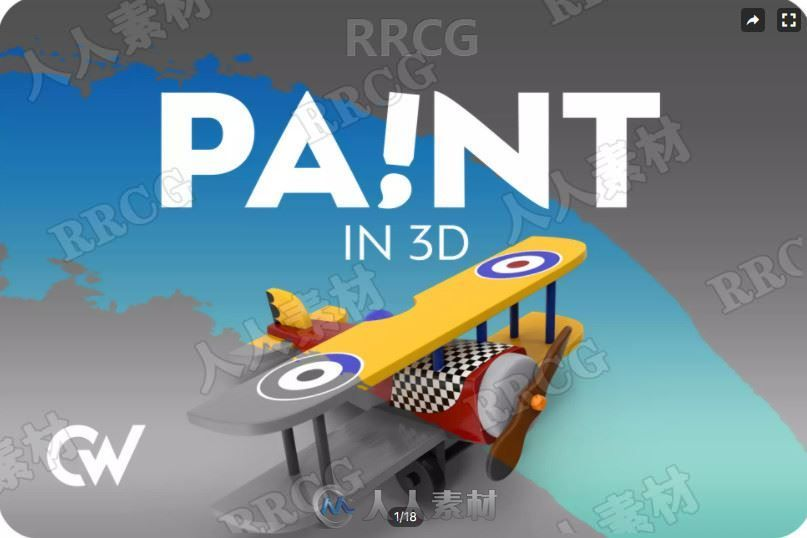 3D喷涂绘画工具Unity游戏素材资源