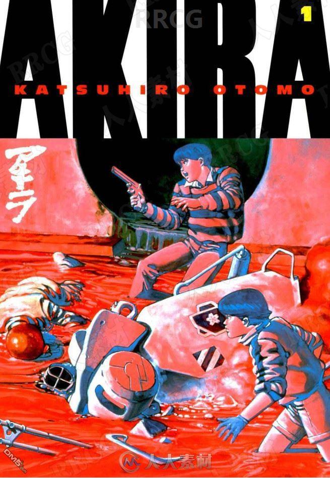 大神大友克洋《阿基拉Akira》英文版全卷漫画集