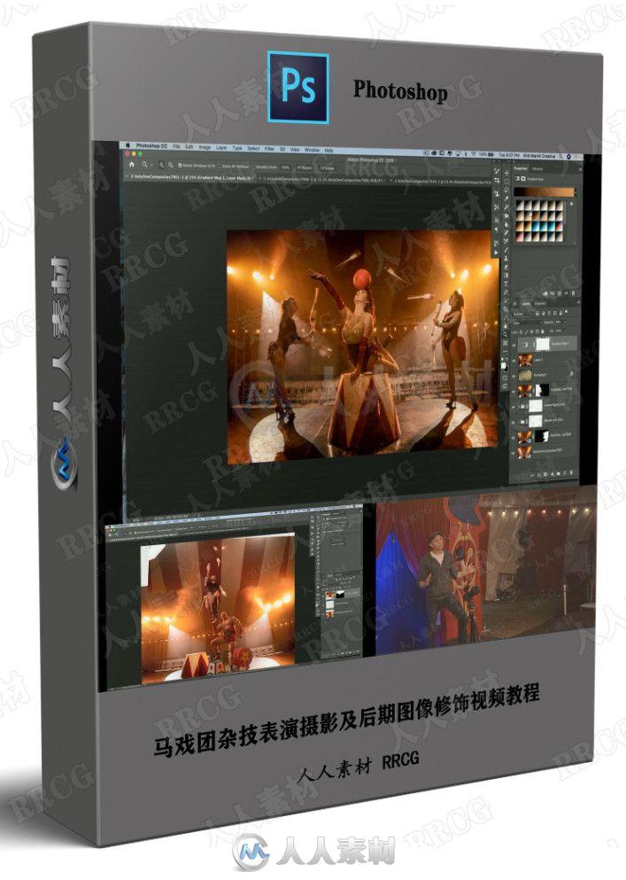 马戏团杂技表演摄影及后期图像修饰视频教程