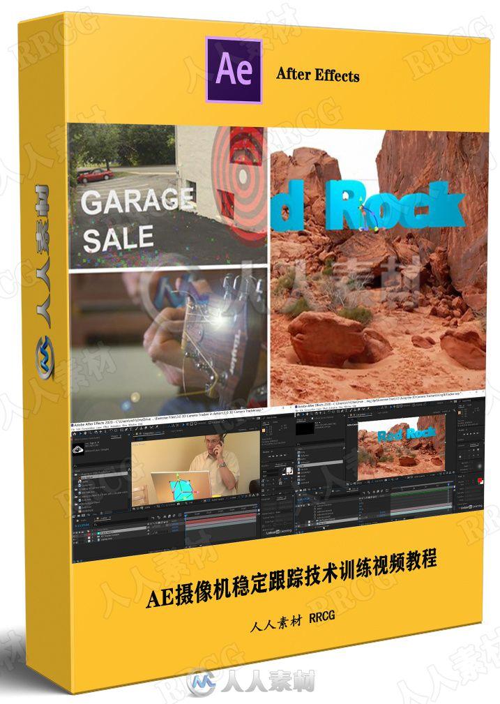 AE摄像机稳定跟踪技术训练视频教程