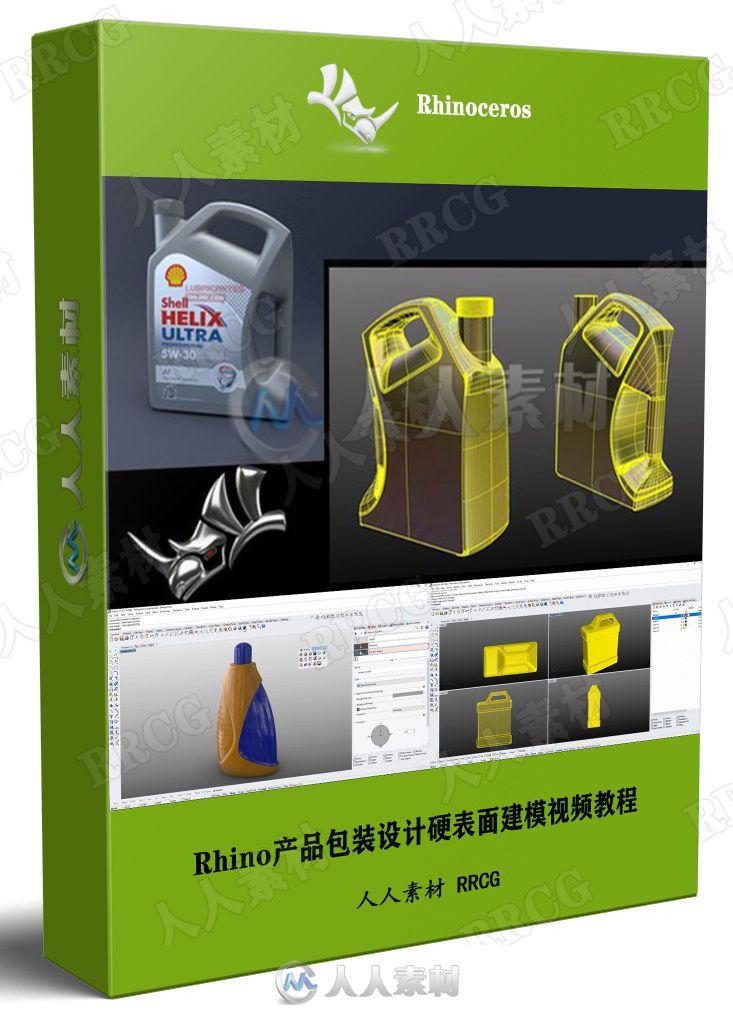 Rhino产品包装设计硬表面建模视频教程