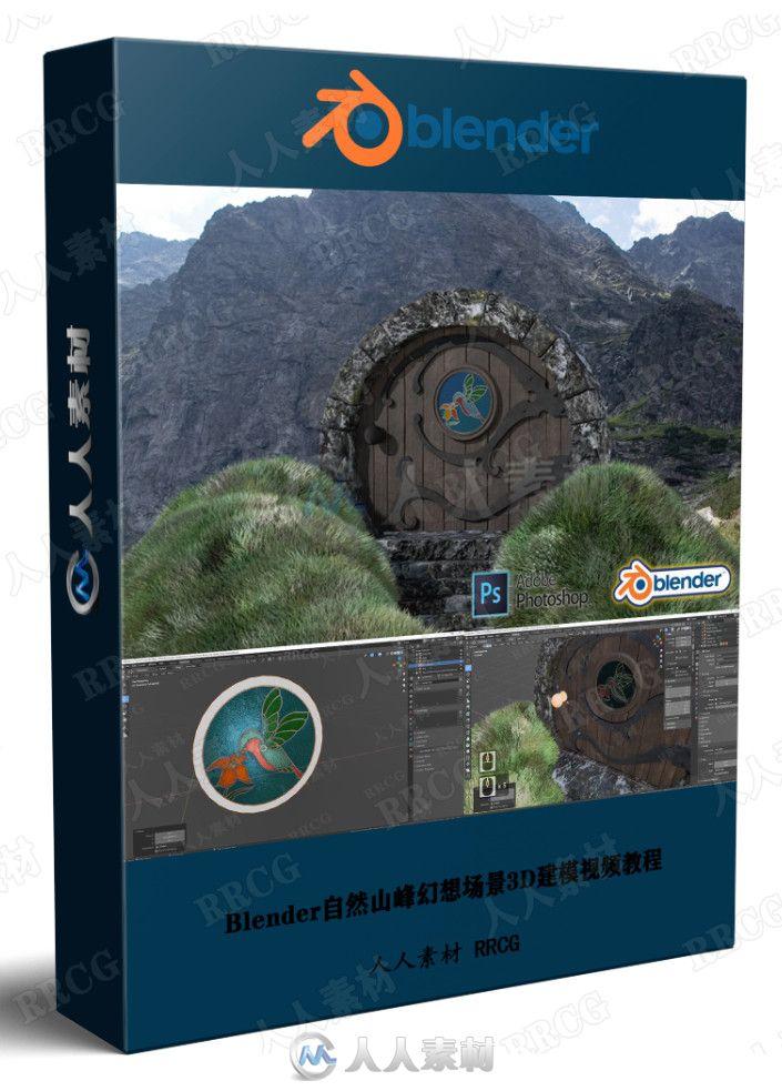 Blender自然山峰幻想场景3D建模视频教程