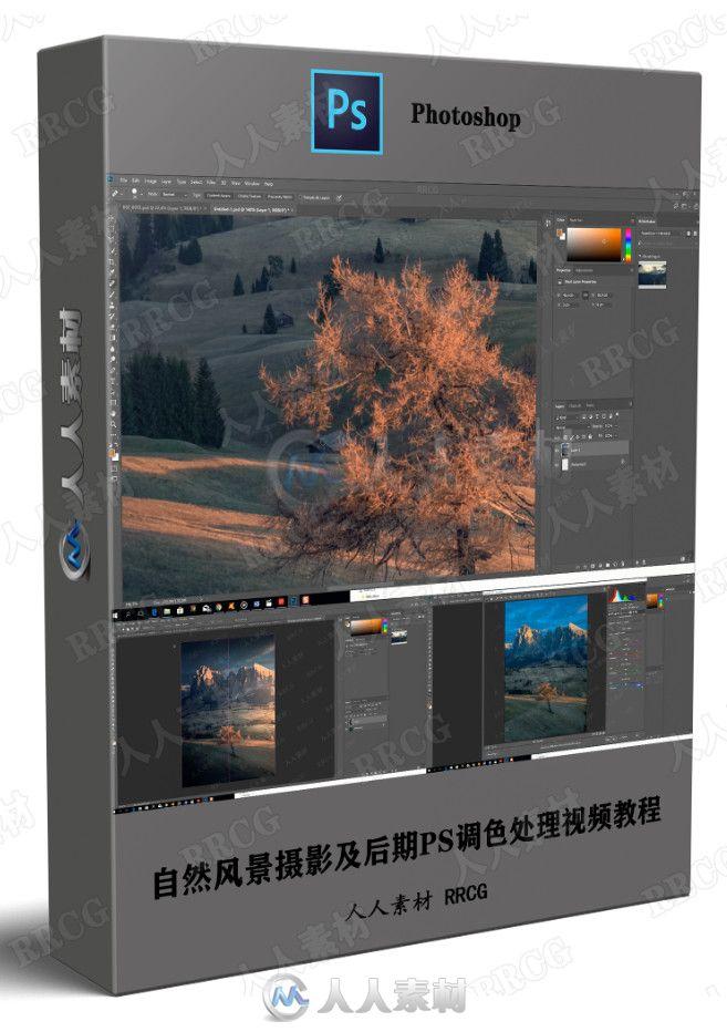自然风景摄影及后期PS调色处理视频教程