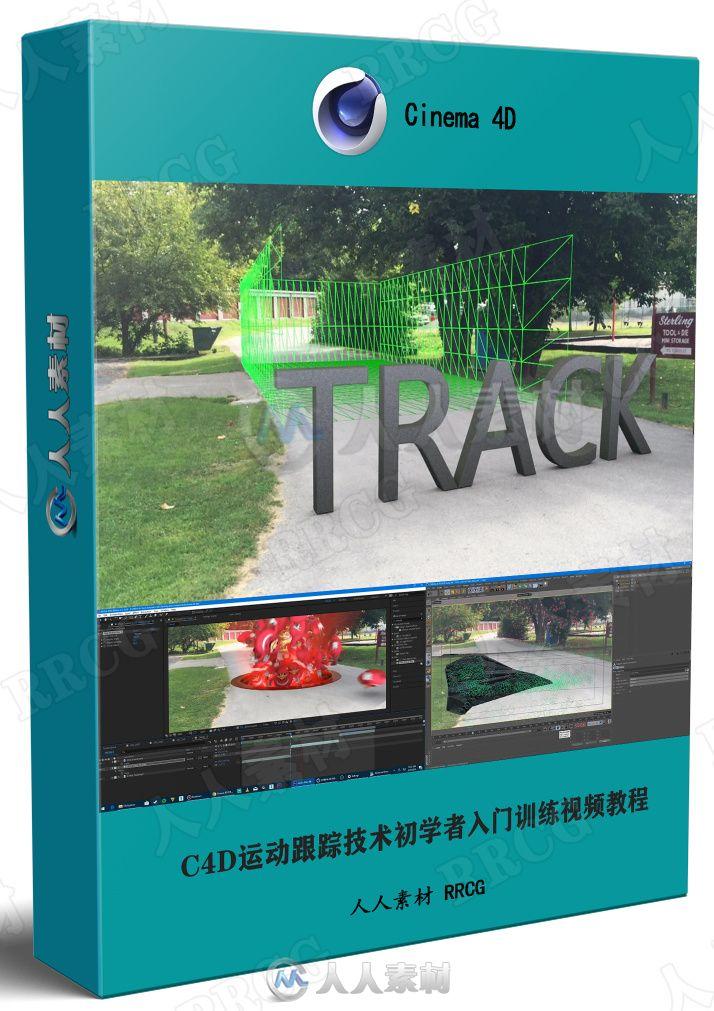 C4D运动跟踪技术初学者入门训练视频教程