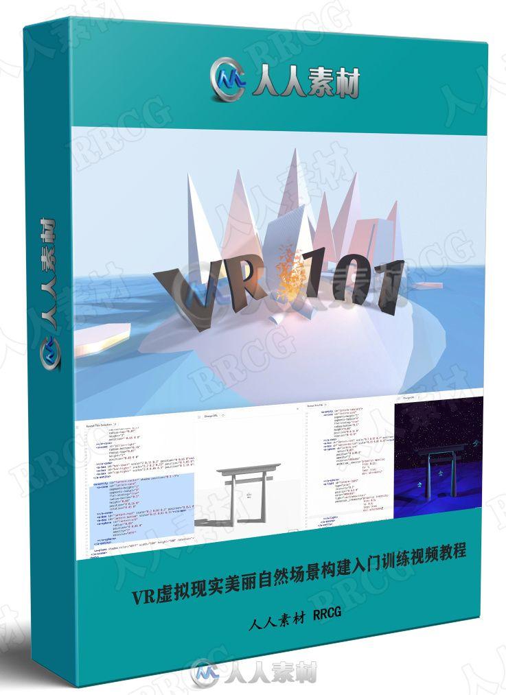 VR虚拟现实美丽自然场景构建入门训练视频教程