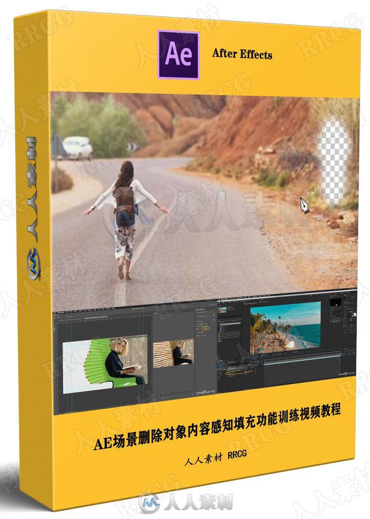 AE场景删除对象内容感知填充功能训练视频教程
