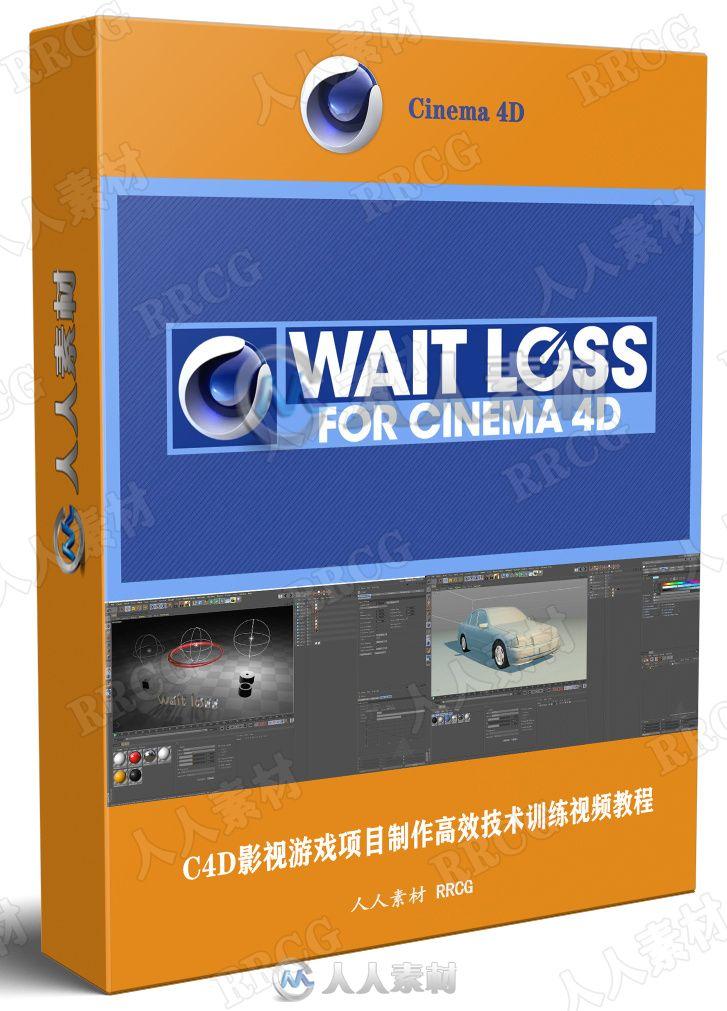 C4D影视游戏项目制作高效技术训练视频教程