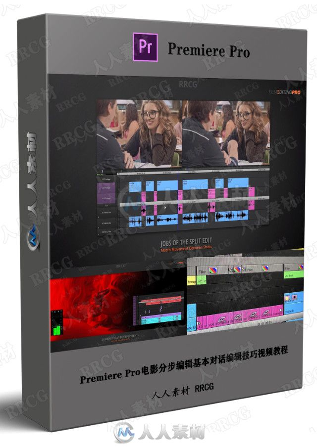 Premiere Pro电影分步编辑基本对话编辑技巧视频教程